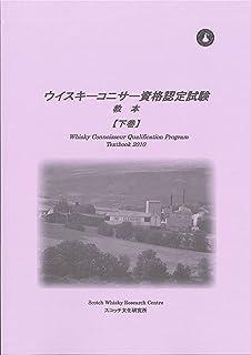 ウイスキーコニサー資格認定試験教本2010【下巻】