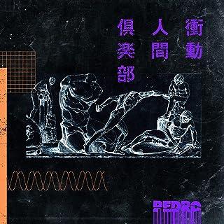 【Amazon.co.jp限定】衝動人間倶楽部(映像付き通常盤)(DVD付)(特典:メガジャケ付)