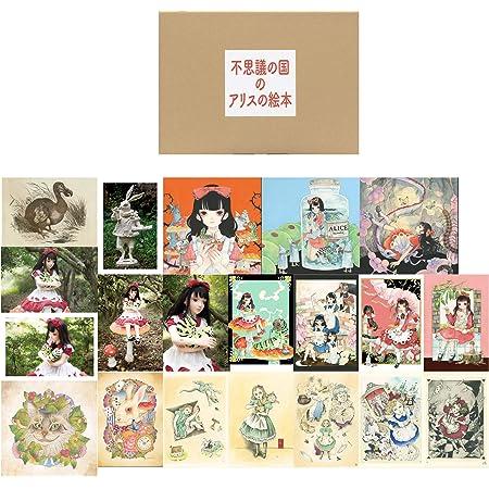 不思議の国のアリスの絵本A4(37枚)+ポストカード(20枚)のセット 不思議博物館