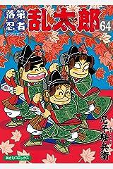 落第忍者乱太郎(64) (あさひコミックス) Kindle版