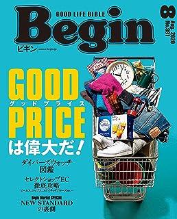 Begin (ビギン) 2020年 8月号 [雑誌]
