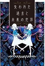 表紙: 失われた過去と未来の犯罪 (角川文庫) | 小林 泰三