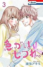 表紙: 急がばセフれ。【おまけ描き下ろし付き】 3 (Love Jossie) | 波多アキミ