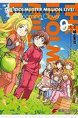 アイドルマスター ミリオンライブ! Blooming Clover 9 アイドルマスター ミリオンライブ! Blooming Clover (電撃コミックスNEXT) Kindle版