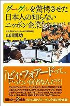 表紙: グーグルを驚愕させた日本人の知らないニッポン企業 (講談社+α新書) | 山川博功