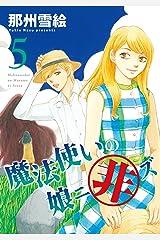 魔法使いの娘ニ非ズ(5) (ウィングス・コミックス) Kindle版