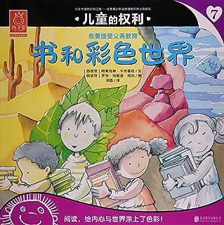 儿童的权利(7书和彩色世界)/孩子国优秀成长系列