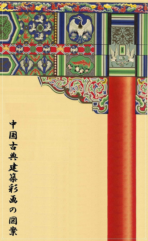 銀行サスティーン不調和中国古典建築彩画の図案 中国文様