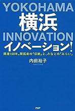表紙: 横浜イノベーション! 開港160年。開拓者の「伝統」と、みなとの「みらい」 | 内田 裕子