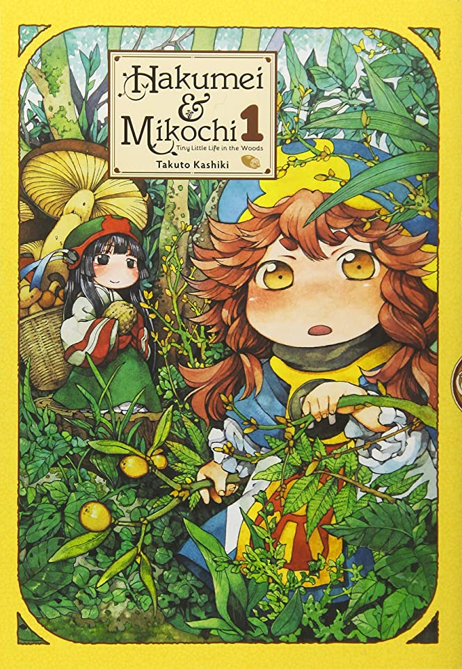 写真撮影気難しいお客様Hakumei & Mikochi: Tiny Little Life in the Woods, Vol. 1
