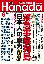 月刊Hanada2020年6月号 [雑誌]