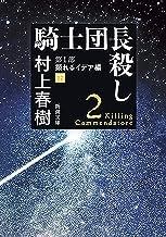 表紙: 騎士団長殺し―第1部 顕れるイデア編(下)―(新潮文庫) | 村上春樹
