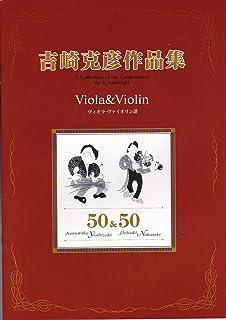 吉崎克彦 箏曲 楽譜 吉崎克彦作品集 ヴィオラ・ヴァイオリン譜 (送料など込)