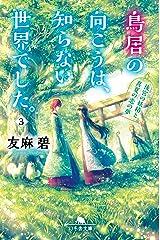 鳥居の向こうは、知らない世界でした。3 ~後宮の妖精と真夏の恋の夢~ (幻冬舎文庫) Kindle版