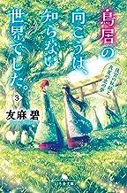 表紙: 鳥居の向こうは、知らない世界でした。3 ~後宮の妖精と真夏の恋の夢~ (幻冬舎文庫) | 友麻碧