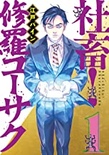 表紙: 社畜! 修羅コーサク(1) (ヤングマガジンコミックス)   江戸パイン