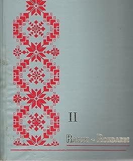 Latviskie baltie un krasainie Raksti - National Latvian Costumes, Jewelry and Designs