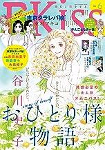 表紙: EKiss 2020年6月号[2020年4月25日発売] [雑誌]   東村アキコ