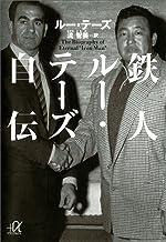 表紙: 鉄人ルー・テーズ自伝 (講談社+α文庫) | 流智美