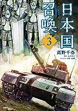 表紙: 日本国召喚 3 (MFC)   みのろう