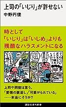 表紙: 上司の「いじり」が許せない (講談社現代新書) | 中野円佳