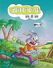 Jatak Katha : Hara Hi Hara (जातक कथा : हरा ही हरा (भाग ४) (Hindi)
