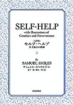 表紙: [完訳版]セルフ・ヘルプ 自主独立の精神 | サミュエル・スマイルズ
