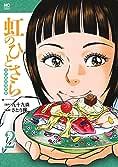 虹のひとさら(2)完 (ニチブンコミックス)