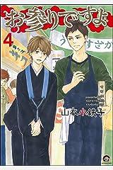 お参りですよ 4 (GUSH COMICS) Kindle版