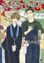 表紙: お参りですよ 4 (GUSH COMICS)   山本 小鉄子