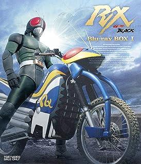 仮面ライダーBLACK RX Blu-ray BOX 1