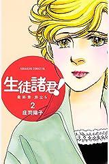 生徒諸君! 最終章・旅立ち(2) (BE・LOVEコミックス) Kindle版