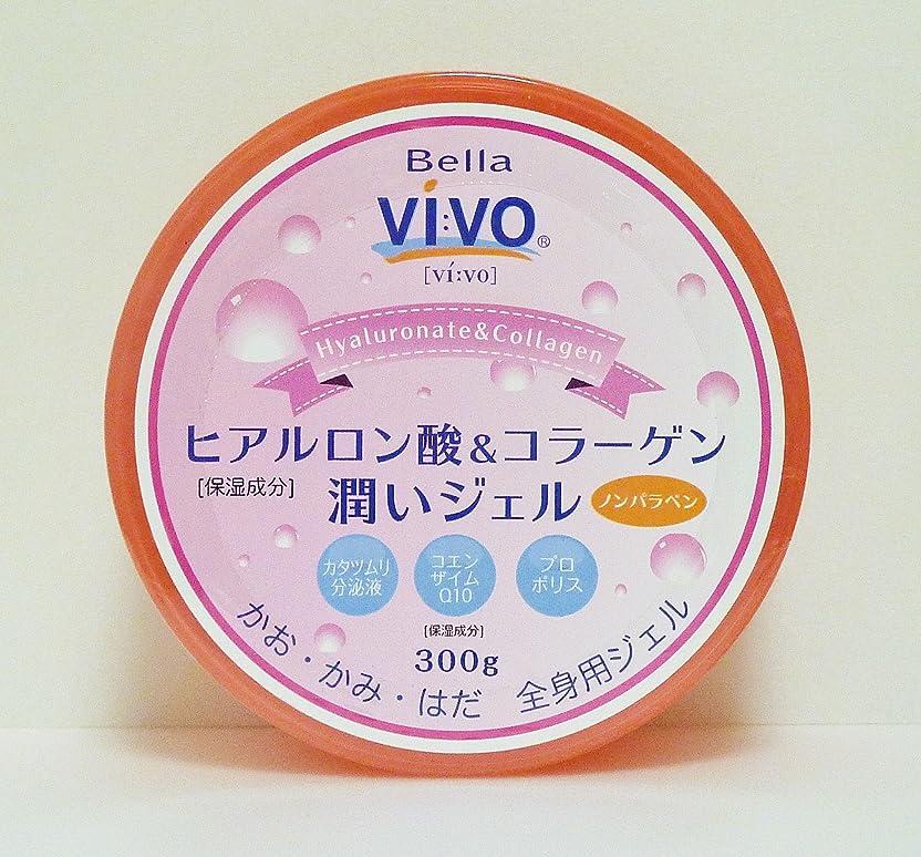 狂人フォーク興奮する全身用保湿ジェル Bella Vivoヒアルロン酸&コラーゲン潤いジェル たっぷり300g 元気プロジェクト