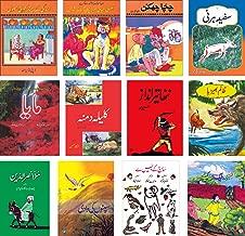 Urdu Books for Children: Set of 12 Elementary Level Story Books (Urdu Edition)