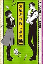 表紙: 能面島神隠し事件 ―女学生探偵シリーズ― 女学生探偵と偏屈作家 | てにをは