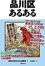 表紙: 品川区あるある 東京23区あるある | 東京23区あるある研究所