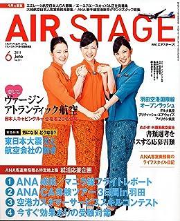 AIR STAGE (エア ステージ) 2011年 06月号 [雑誌]
