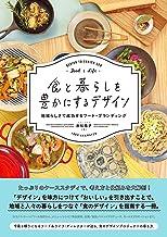 表紙: 食と暮らしを豊かにするデザイン 地域らしさで成功するフード・ブランディング | 赤松 陽子(エアー.プラス)