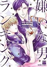 表紙: 嫌いな男ランキング【電子限定特典付き】 (花恋) | 立野真琴