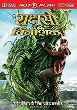 Jack the Giant Killer (Raakchaso Kaa Vinashak) (Hindi)