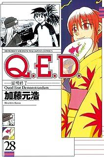 Q.E.D.―証明終了―(28) (月刊少年マガジンコミックス)