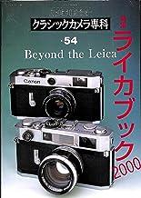 クラシックカメラ専科 no.54―カメラレビュー ライカブック 2000 Beyon (ソノラマMOOK)