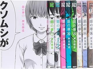 惡の華 コミック 1-9巻セット (少年マガジンコミックス)