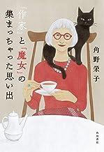 表紙: 「作家」と「魔女」の集まっちゃった思い出 (角川書店単行本) | 角野 栄子