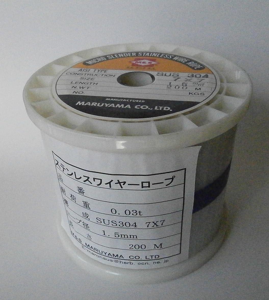 調子ハンディ東方ステンレスワイヤー1.5mmx200m