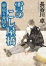 表紙: 雪のこし屋橋 新・戻り舟同心 (祥伝社文庫) | 長谷川卓