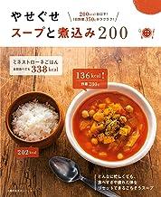 表紙: やせぐせスープと煮込み200 主婦の友生活シリーズ | 主婦の友社