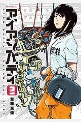 アイアンバディ(2) (モーニングコミックス) Kindle版