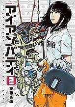 表紙: アイアンバディ(2) (モーニングコミックス) | 左藤真通