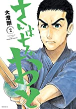 表紙: さんぱちのおと(2) (モーニングコミックス) | 大澄剛